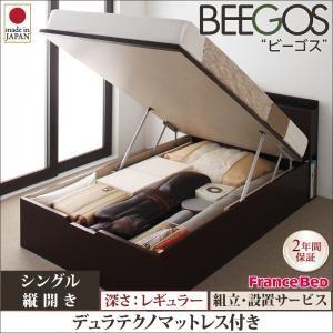 【組立設置費込】 収納ベッド レギュラー シングル【縦開き】【Beegos】【デュラテクノスプリングマットレス付】 ダークブラウン 収納ヘッドボード付きガス圧式跳ね上げ収納ベッド【Beegos】ビーゴスの詳細を見る