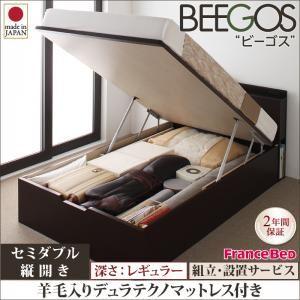【組立設置費込】 収納ベッド レギュラー セミダブル【縦開き】【Beegos】【羊毛デュラテクノスプリングマットレス付】 ホワイト 収納ヘッドボード付きガス圧式跳ね上げ収納ベッド【Beegos】ビーゴスの詳細を見る