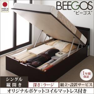 【組立設置費込】 収納ベッド ラージ シングル【縦開き】【Beegos】【オリジナルポケットコイルマットレス付】 ナチュラル 収納ヘッドボード付きガス圧式跳ね上げ収納ベッド【Beegos】ビーゴスの詳細を見る
