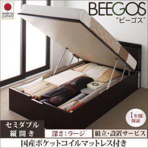 【組立設置費込】 収納ベッド ラージ セミダブル【縦開き】【Beegos】【国産ポケットコイルマットレス付】 ナチュラル 収納ヘッドボード付きガス圧式跳ね上げ収納ベッド【Beegos】ビーゴスの詳細を見る