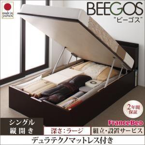 【組立設置費込】 収納ベッド ラージ シングル【縦開き】【Beegos】【デュラテクノスプリングマットレス付】 ホワイト 収納ヘッドボード付きガス圧式跳ね上げ収納ベッド【Beegos】ビーゴスの詳細を見る