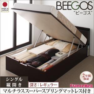 収納ベッド レギュラー シングル【縦開き】【Beegos】【マルチラススーパースプリングマットレス付】 ダークブラウン 収納ヘッドボード付きガス圧式跳ね上げ収納ベッド【Beegos】ビーゴス