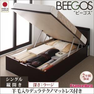 収納ベッド ラージ シングル【縦開き】【Beegos】【羊毛デュラテクノスプリングマットレス付】 ホワイト 収納ヘッドボード付きガス圧式跳ね上げ収納ベッド【Beegos】ビーゴスの詳細を見る