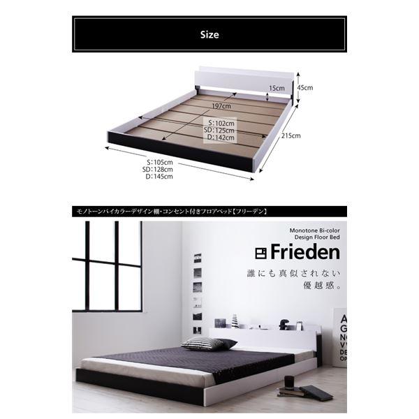 フロアベッド シングル【Frieden】【フレームのみ】 ナカクロ モノトーンバイカラーデザイン棚・コンセント付きフロアベッド【Frieden】フリーデン