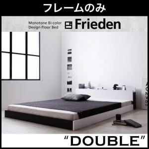 モノトーンバイカラーデザイン棚・コンセント付きフロアベッド【Frieden】フリーデン