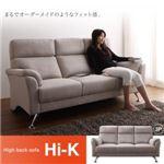 ソファー 3人掛け ベージュ ハイバックソファ【Hi-K】ハイク