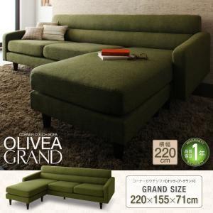 ソファー ネイビー コーナーカウチソファ【OLIVEA】オリヴィア・グランドの詳細を見る