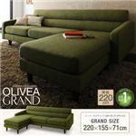 ソファー ネイビー コーナーカウチソファ【OLIVEA】オリヴィア・グランド