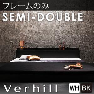 フロアベッド セミダブル【Verhill】【フレームのみ】 ブラック 棚・コンセント付きフロアベッド【Verhill】ヴェーヒルの詳細を見る