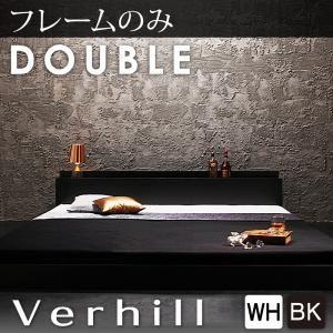 フロアベッド ダブル【Verhill】【フレームのみ】 ホワイト 棚・コンセント付きフロアベッド【Verhill】ヴェーヒルの詳細を見る