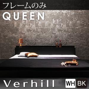 フロアベッド クイーン【Verhill】【フレームのみ】 ホワイト 棚・コンセント付きフロアベッド【Verhill】ヴェーヒルの詳細を見る