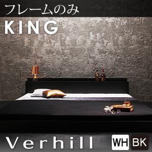 フロアベッド キング【Verhill】【フレームのみ】 ホワイト 棚・コンセント付きフロアベッド【Verhill】ヴェーヒルの詳細を見る