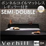 フロアベッド セミダブル【Verhill】【ボンネルコイルマットレス:レギュラー付き】 フレームカラー:ブラック マットレスカラー:ブラック 棚・コンセント付きフロアベッド【Verhill】ヴェーヒル