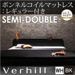 フロアベッド セミダブル【Verhill】【ボンネルコイルマットレス:レギュラー付き】 フレームカラー:ホワイト マットレスカラー:ブラック 棚・コンセント付きフロアベッド【Verhill】ヴェーヒル