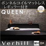 フロアベッド クイーン【Verhill】【ボンネルコイルマットレス(レギュラー)付き】 フレームカラー:ブラック マットレスカラー:アイボリー 棚・コンセント付きフロアベッド【Verhill】ヴェーヒル