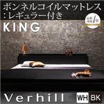 フロアベッド キング【Verhill】【ボンネルコイルマットレス(レギュラー)付き】 フレームカラー:ブラック マットレスカラー:アイボリー 棚・コンセント付きフロアベッド【Verhill】ヴェーヒル