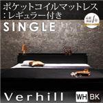 フロアベッド シングル【Verhill】【ポケットコイルマットレス:レギュラー付き】 フレームカラー:ホワイト マットレスカラー:ブラック 棚・コンセント付きフロアベッド【Verhill】ヴェーヒル