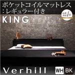 フロアベッド キング【Verhill】【ポケットコイルマットレス(レギュラー)付き】 フレームカラー:ホワイト マットレスカラー:アイボリー 棚・コンセント付きフロアベッド【Verhill】ヴェーヒル