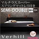 フロアベッド セミダブル【Verhill】【マルチラススーパースプリングマットレス付き】 ホワイト 棚・コンセント付きフロアベッド【Verhill】ヴェーヒル