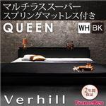フロアベッド クイーン【Verhill】【マルチラススーパースプリングマットレス付き】 ブラック 棚・コンセント付きフロアベッド【Verhill】ヴェーヒル