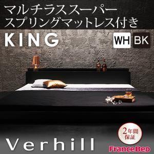 おしゃれでシンプルなベッド キング 棚・コンセント付きフロアベッド【Verhill】ヴェーヒル【マットレス付き】キング
