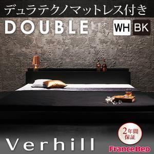 フロアベッド ダブル【Verhill】【デュラテクノマットレス付き】 ブラック 棚・コンセント付きフロアベッド【Verhill】ヴェーヒルの詳細を見る