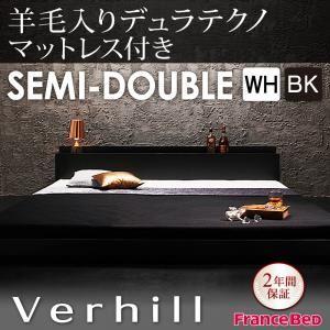 フロアベッド セミダブル【Verhill】【羊毛入りデュラテクノマットレス付き】 ホワイト 棚・コンセント付きフロアベッド【Verhill】ヴェーヒルの詳細を見る