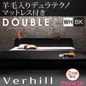 フロアベッド ダブル【Verhill】【羊毛入りデュラテクノマットレス付き】 ブラック 棚・コンセント付きフロアベッド【Verhill】ヴェーヒルの詳細を見る