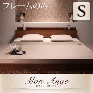 フロアベッド シングル【mon ange】【フレームのみ】 ウォルナットブラウン 棚・コンセント付きフロアベッド【mon ange】モナンジェ - 拡大画像