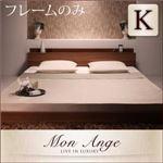 フロアベッド キングサイズ【mon ange】【フレームのみ】 ウォルナットブラウン 棚・コンセント付きフロアベッド【mon ange】モナンジェ