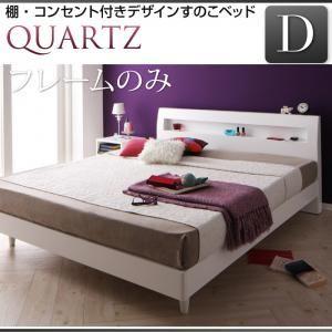 すのこベッド ダブル【Quartz】【フレームのみ】 ホワイト 棚・コンセント付きデザインすのこベッド【Quartz】クォーツ - 拡大画像