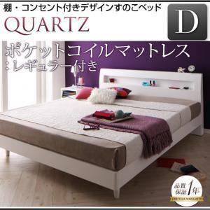 すのこベッド ダブル【Quartz】【ポケットコイルマットレス:レギュラー付き】 フレームカラー:ホワイト マットレスカラー:アイボリー 棚・コンセント付きデザインすのこベッド【Quartz】クォーツ