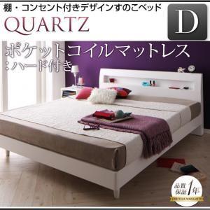 すのこベッド ダブル【Quartz】【ポケットコイルマットレス:ハード付き】 ホワイト 棚・コンセント付きデザインすのこベッド【Quartz】クォーツ - 拡大画像