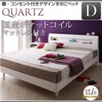 すのこベッド ダブル【Quartz】【国産ポケットコイルマットレス付き】 ホワイト 棚・コンセント付きデザインすのこベッド【Quartz】クォーツ