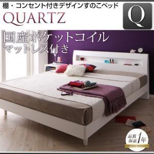 すのこベッド クイーン【Quartz】【国産ポケットコイルマットレス付き】 ダークブラウン 棚・コンセント付きデザインすのこベッド【Quartz】クォーツ
