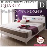 すのこベッド ダブル【Quartz】【デュラテクノマットレス付き】 ホワイト 棚・コンセント付きデザインすのこベッド【Quartz】クォーツ