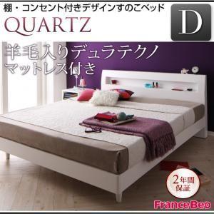 すのこベッド ダブル【Quartz】【羊毛入りデュラテクノマットレス付き】 ホワイト 棚・コンセント付きデザインすのこベッド【Quartz】クォーツ - 拡大画像
