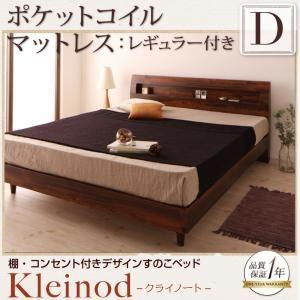 すのこベッド ダブル【Kleinod】【ポケットコイルマットレス:レギュラー付き】 フレームカラー:ウォルナットブラウン マットレスカラー:アイボリー 棚・コンセント付きデザインすのこベッド 【Kleinod】クライノート