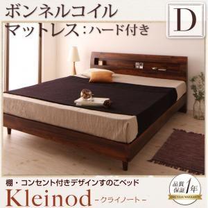 すのこベッド ダブル【Kleinod】【ボンネルコイルマットレス:ハード付き】 ウォルナットブラウン 棚・コンセント付きデザインすのこベッド 【Kleinod】クライノート - 拡大画像