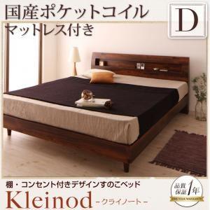 すのこベッド ダブル【Kleinod】【国産ポケットコイルマットレス付き】 ウォルナットブラウン 棚・コンセント付きデザインすのこベッド 【Kleinod】クライノートの詳細を見る