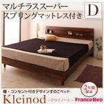 すのこベッド ダブル【Kleinod】【マルチラススーパースプリングマットレス付き】 ウォルナットブラウン 棚・コンセント付きデザインすのこベッド 【Kleinod】クライノート