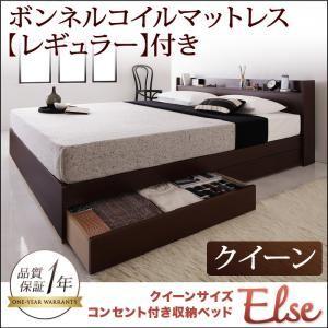 収納ベッド クイーン【Else】【ボンネルコイルマットレス:レギュラー付き】 フレームカラー:ダークブラウン マットレスカラー:アイボリー コンセント付き収納ベッド 【Else】エルゼの詳細を見る