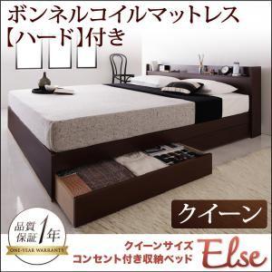 収納ベッド クイーン【Else】【ボンネルコイルマットレス:ハード付き】 ダークブラウン コンセント付き収納ベッド 【Else】エルゼ - 拡大画像