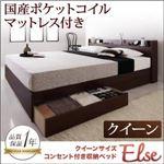 収納ベッド クイーン【Else】【国産ポケットコイルマットレス付き】 ダークブラウン コンセント付き収納ベッド 【Else】エルゼ