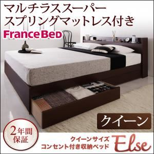 収納ベッド クイーン【Else】【マルチラススーパースプリングマットレス付き】 ダークブラウン コンセント付き収納ベッド 【Else】エルゼの詳細を見る