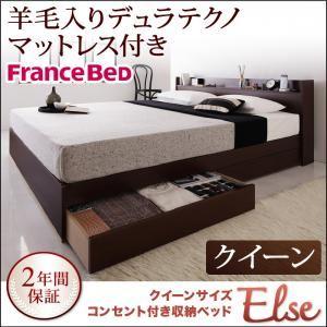 収納ベッド クイーン【Else】【羊毛入りデュラテクノマットレス付き】 ダークブラウン コンセント付き収納ベッド 【Else】エルゼの詳細を見る