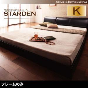 フロアベッド キング【Starden】【フレームのみ】 ブラック モダンデザインフロアベッド 【Starden】スターデンの詳細を見る