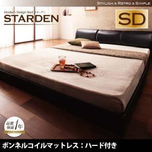 フロアベッド セミダブル【Starden】【ボンネルコイルマットレス:ハード付き】 ブラック モダンデザインフロアベッド 【Starden】スターデンの詳細を見る
