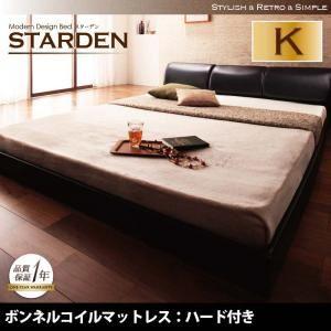 フロアベッド キング【Starden】【ボンネルコイルマットレス:ハード付き】 ブラック モダンデザインフロアベッド 【Starden】スターデンの詳細を見る