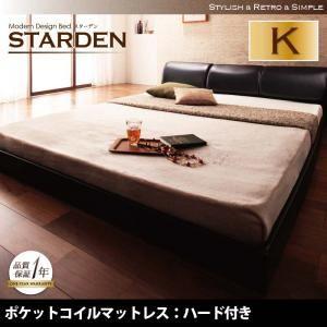 フロアベッド キングサイズ【Starden】【ポケットコイルマットレス:ハード付き】 ブラック モダンデザインフロアベッド 【Starden】スターデン - 拡大画像